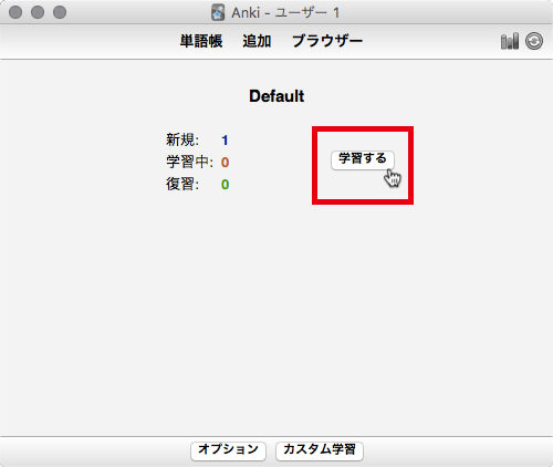 11.anki-default-new-word