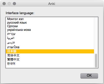 6..anki-language
