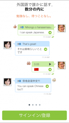 1.hellopal-english-chat-application