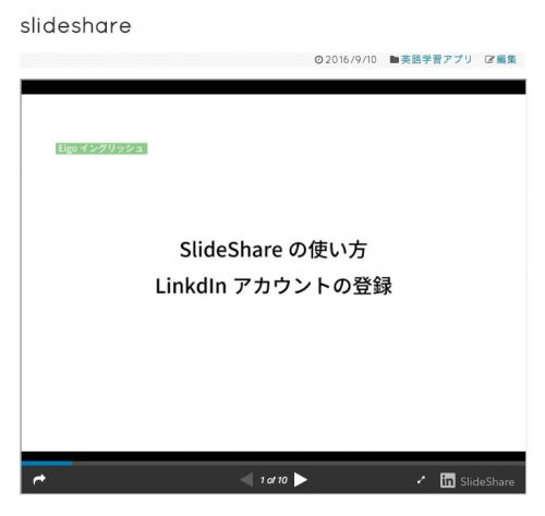 slideshare-c